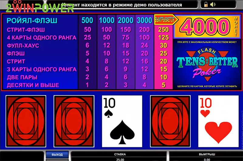 tens or better poker 15461640599153 image