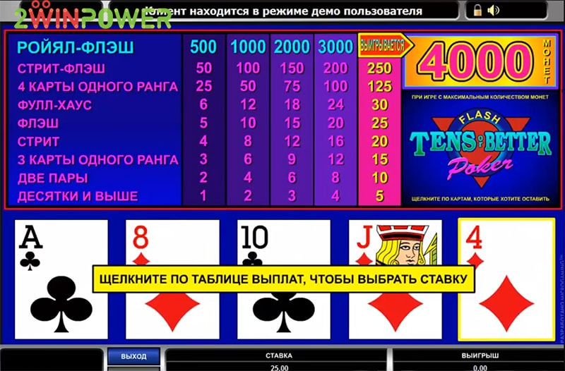 tens or better poker 15461640602714 image
