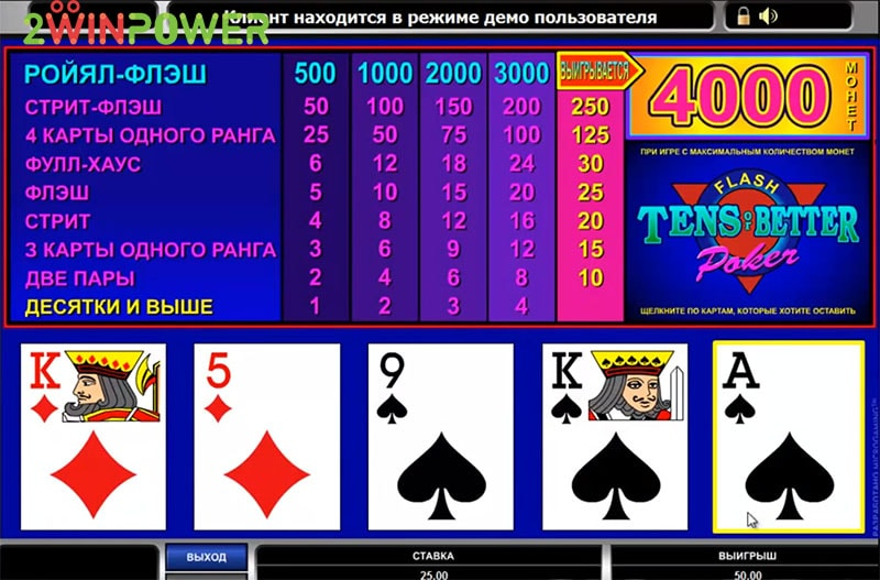 tens or better poker 15461640604661 image