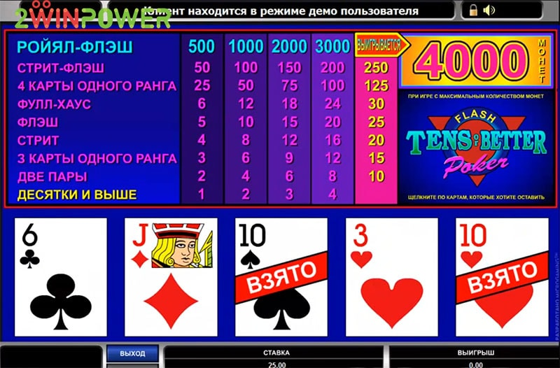 tens or better poker 15461640608506 image